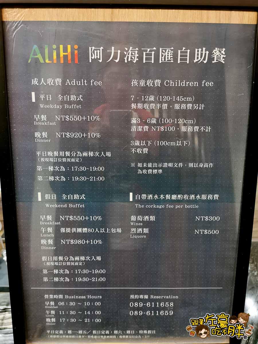 台東桂田喜來登酒店Sheraton Taitung Hotel -99