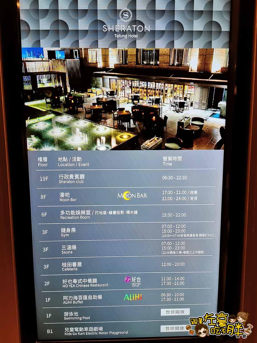 台東桂田喜來登酒店Sheraton Taitung Hotel -10