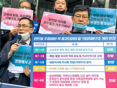 20200327_한진칼주주총회_기자회견-3
