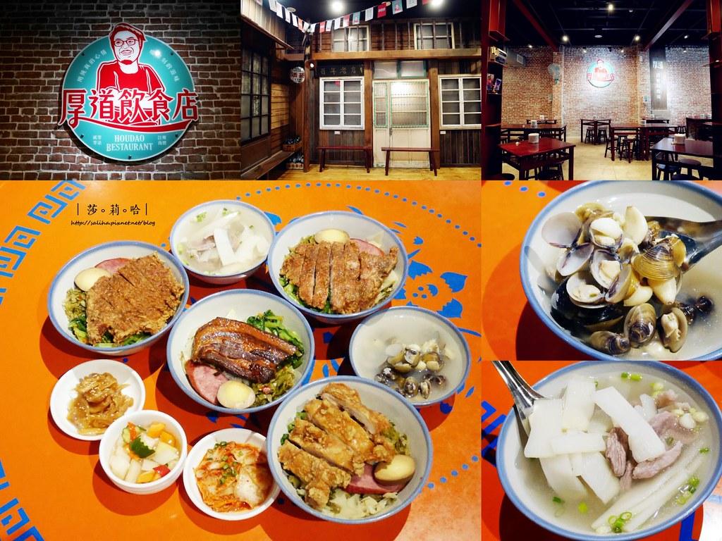 鶯歌老街一日遊餐廳厚道飲食店人氣必吃美食排骨飯 (4)