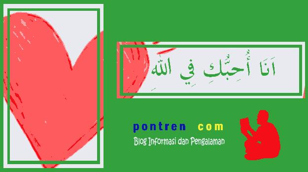 ana-uhibbuki-fillah-tulisan-arab