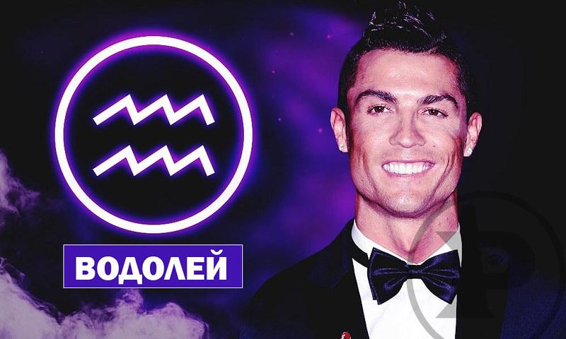 аббатство предсказаний водолей---Cristiano-Ronaldo