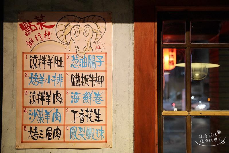 A宰羊羊肉專賣店(羊肉爐)05