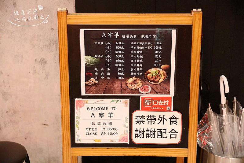 A宰羊羊肉專賣店(羊肉爐)60