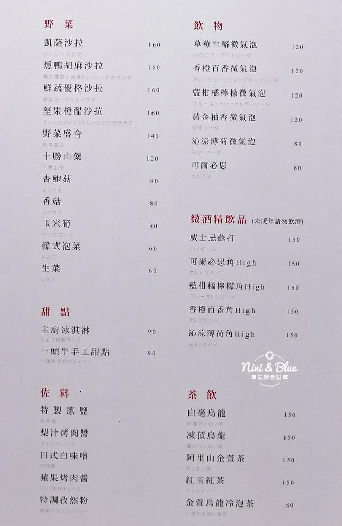 一頭牛 台中燒肉 菜單價格07