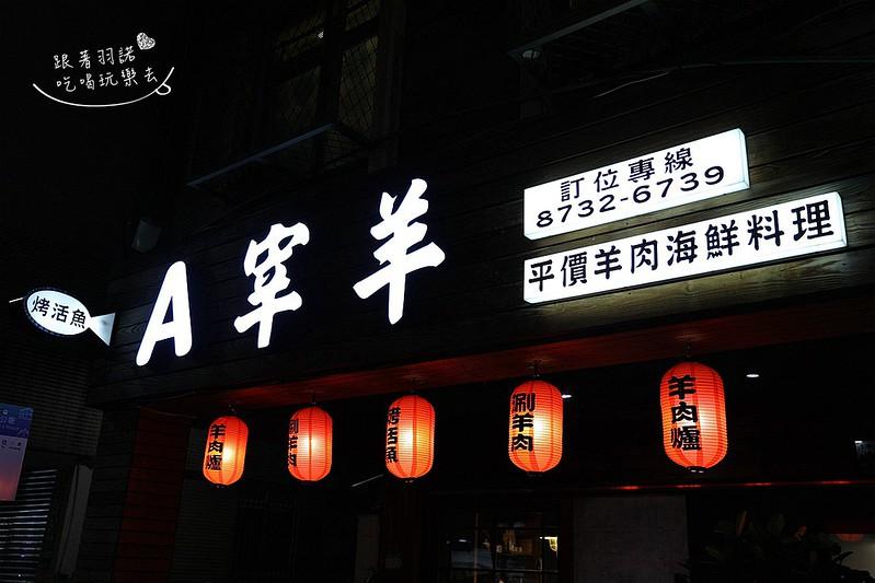 A宰羊羊肉專賣店(羊肉爐)61