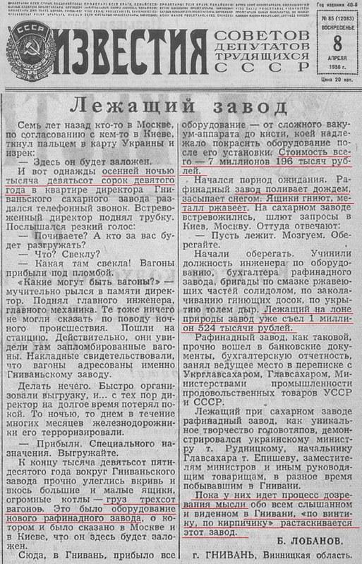 Izvestia_1956