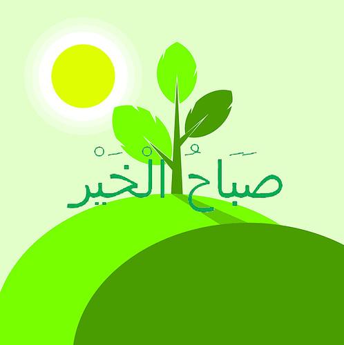 display-picture-selamat-pagi-arab