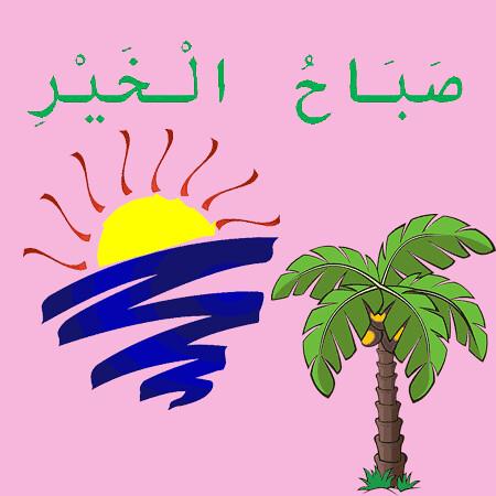 DP-selamat-Pagi-arab