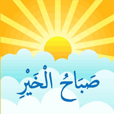 bahasa-arab-selamat-pagi