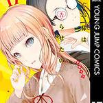 """<span style=""""color: #99ccff;"""">漫画</span> かぐや様は告らせたい~天才たちの恋愛頭脳戦~ 第01-17巻 + 第78話+第102-106話 Kaguya-sama wa Kokurasetai – Tensai-tachi no Renai Zunousen"""