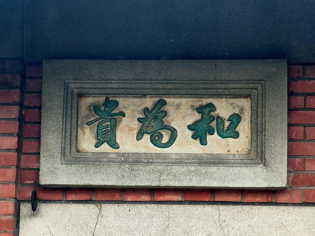 嘉義大林陳宅望遠樓 (8)