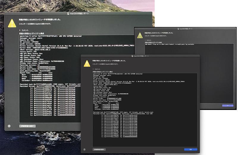macOS Catalina 10.15.4で予期せぬエラー頻発と暫定対策