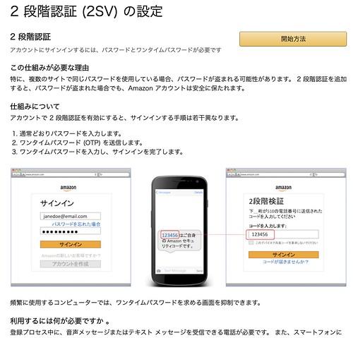 Amazon 2段階認証 2SV-18 15.48.04