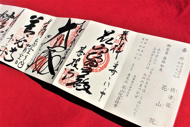 saigoku-gosyuincho004