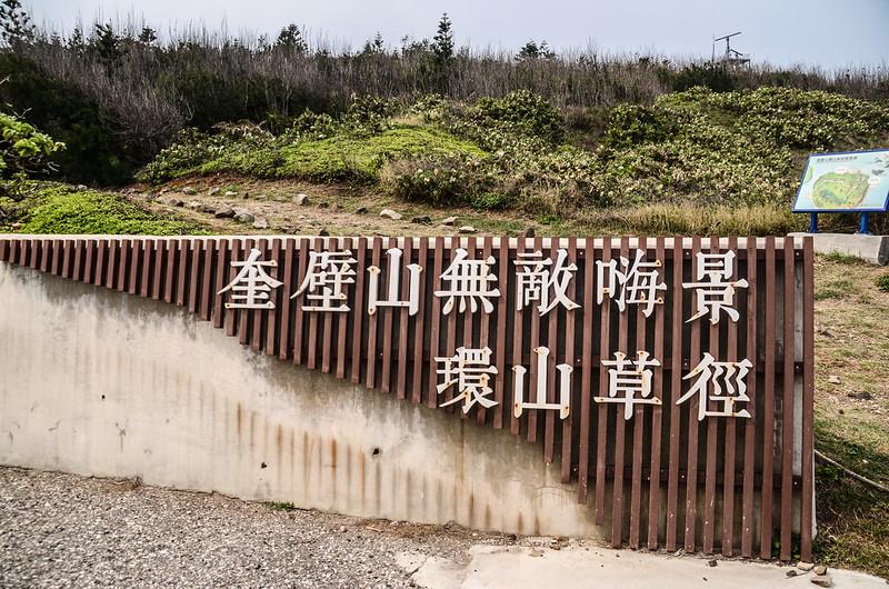 奎壁山環山草徑 (1)