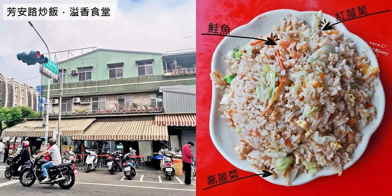 嘉義好吃的炒飯 芳安路炒飯 溢香食堂