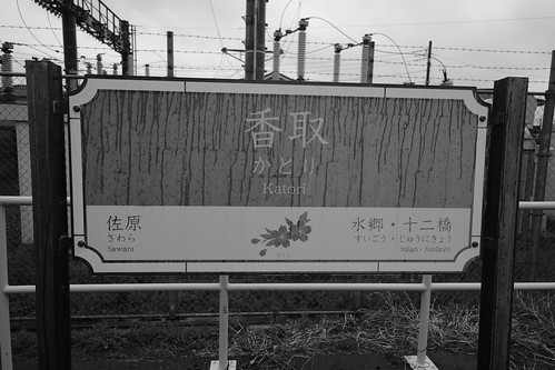 29-03-2020 Katori Station (3)