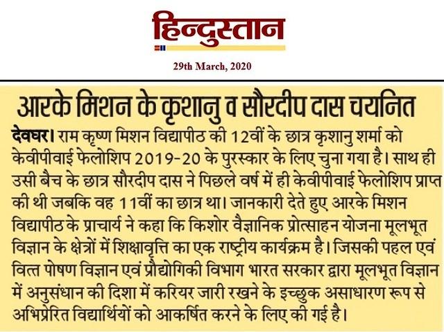 Hindustan - KVPY - 29.03.2020