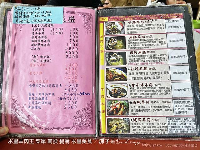 水里羊肉王 菜單 南投 餐廳 水里美食