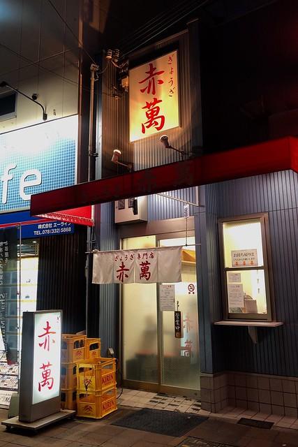 昨夜 赤萬で(神戸・三宮)