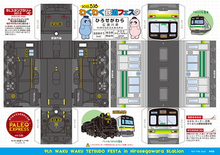ペーパークラフト☆SLパレオエクスプレスと7800系