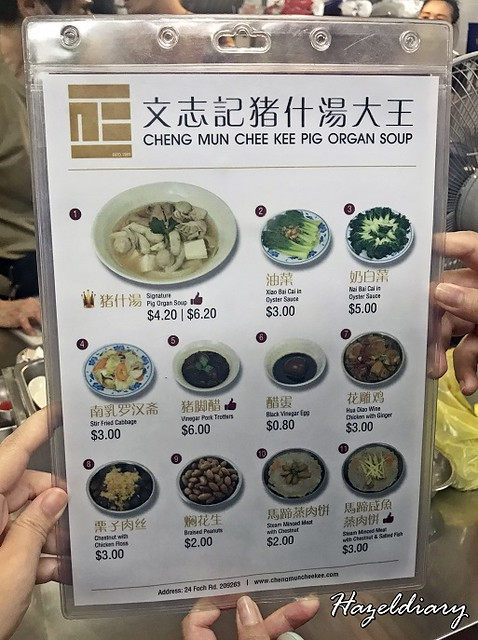 Cheng Mun Chee Kee Pig Organ Soup -Menu