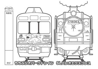 ぬりえ☆秩父ジオパークトレインとSLパレオエクスプレス