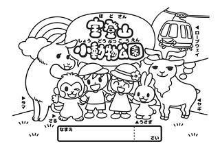 ぬりえ☆宝登山小動物公園のどうぶつたち
