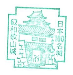 wakayamajo