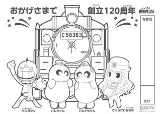 ぬりえ☆SLパレオエクスプレスと秩父鉄道キャラクターたち