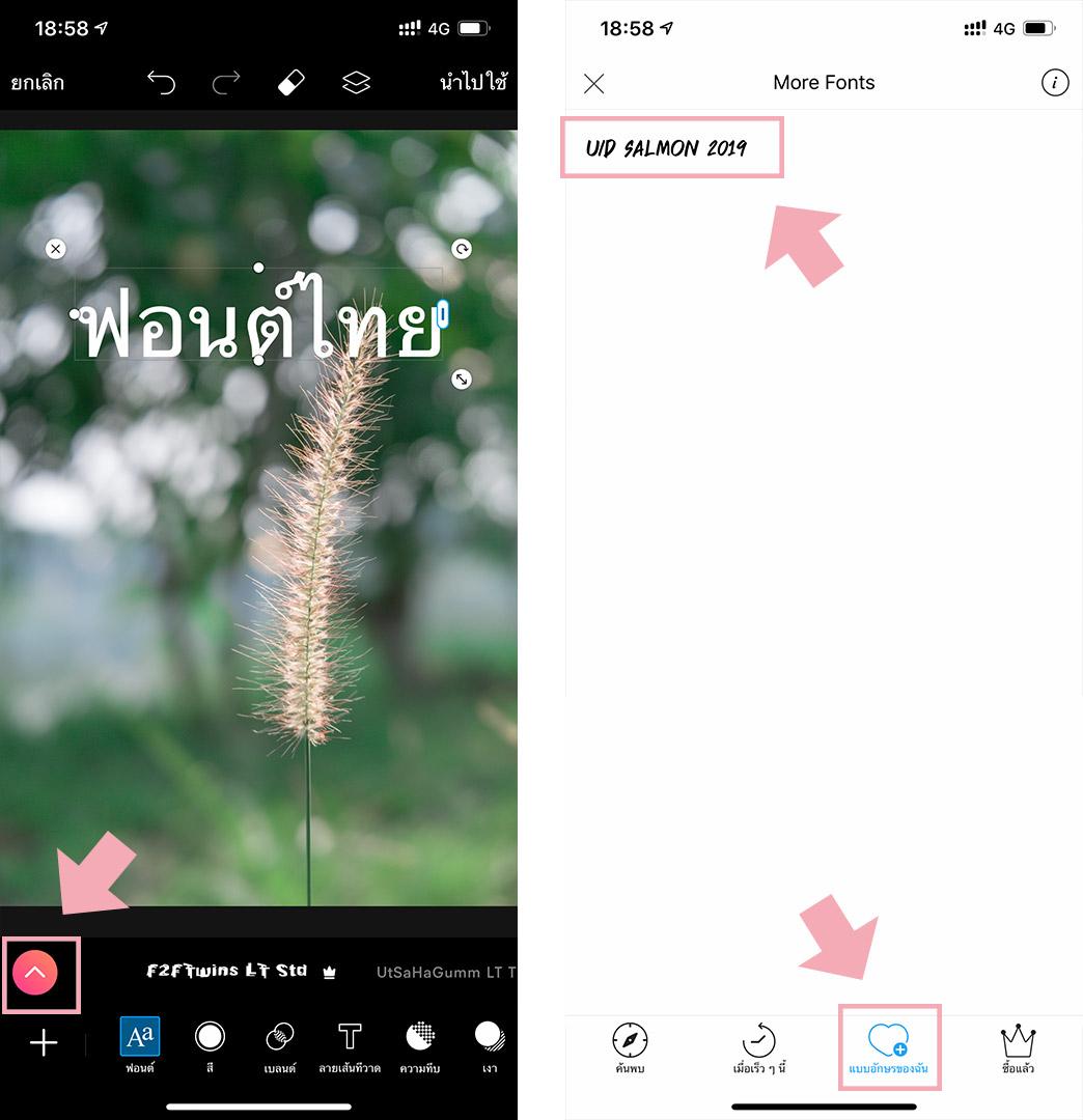 Install-font-thai-picart-ios-04
