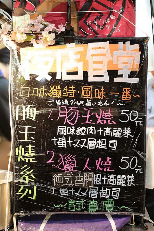 臨江街夜市通化夜市夜店食堂豚玉燒230