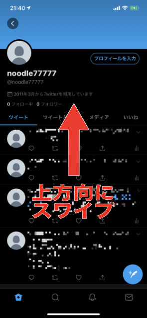自分のツイート画面