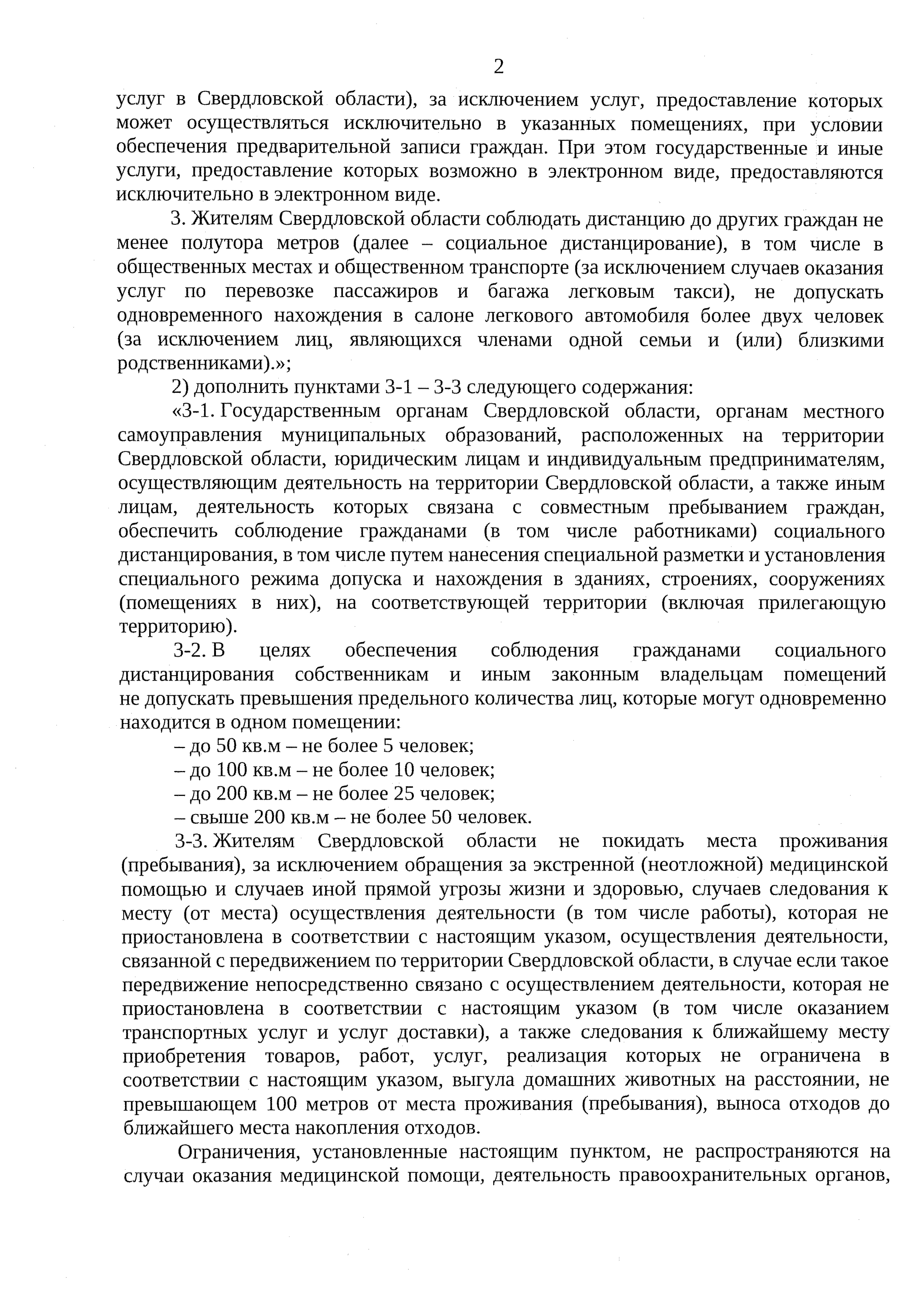 151-УГстр2