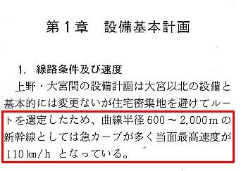 東北新幹線東京大宮間110キロ規制と線形 (10)