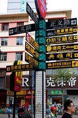 Kunming Old Town, Yunnan, China