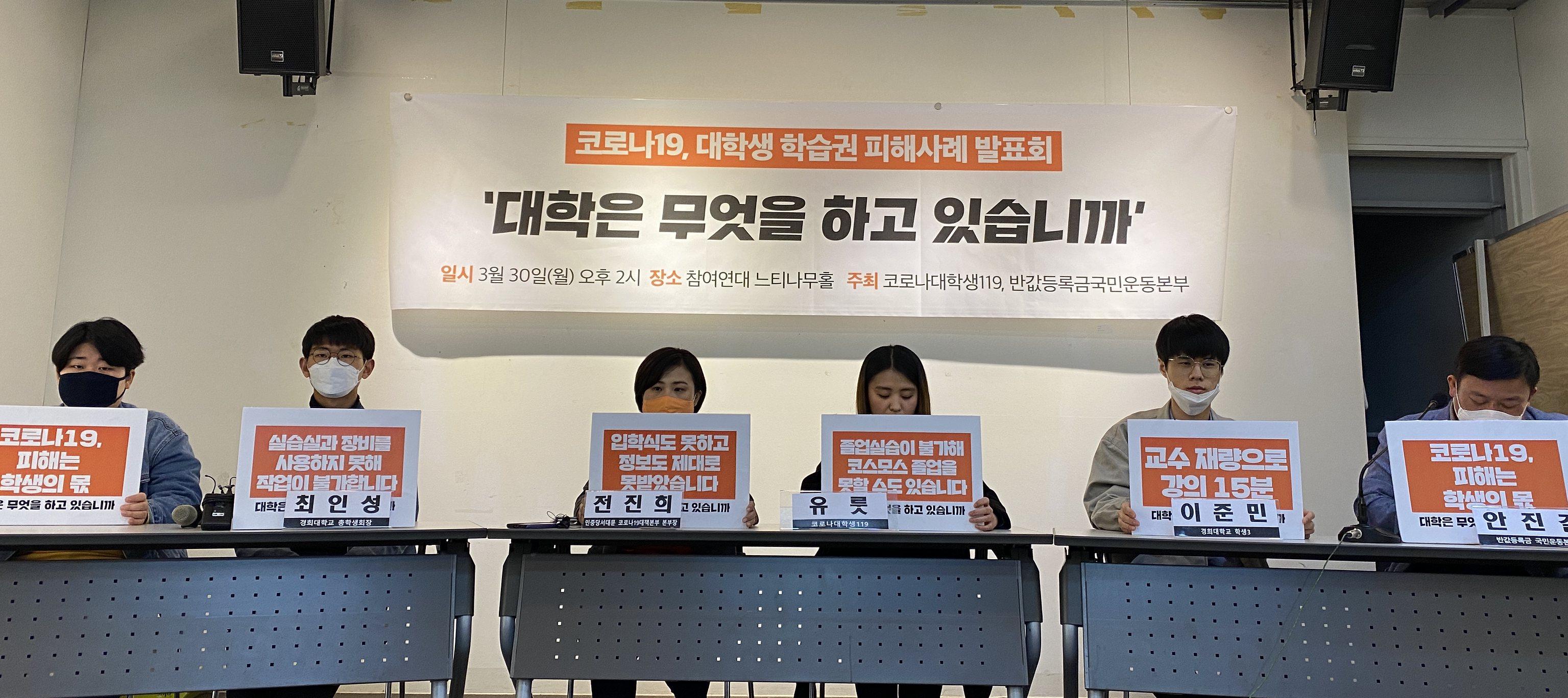코로나19, 대학생 학습권 피해사례 발표회
