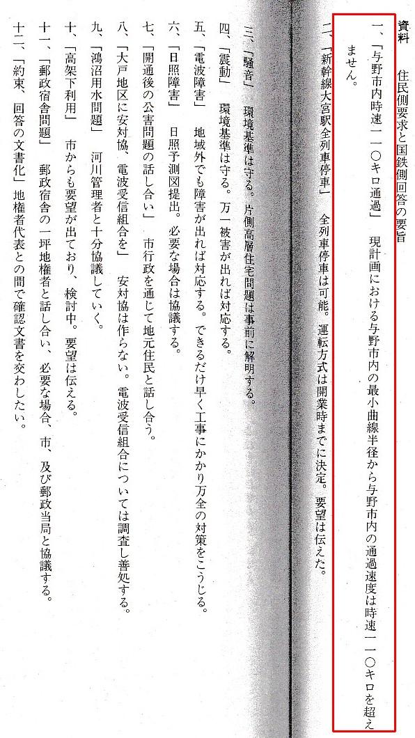 与野市民への東北新幹線速度等説明