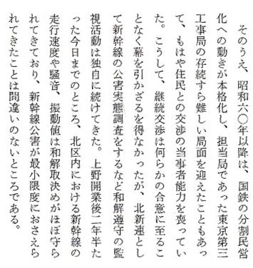 埼京線と東北新幹線の騒音 (5)