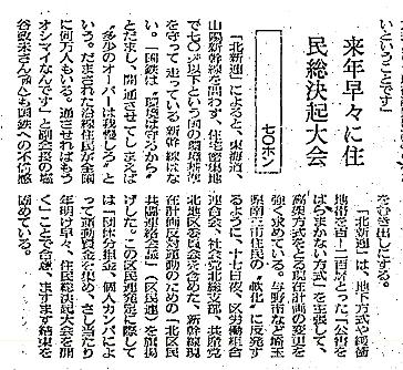 埼京線と東北新幹線の騒音 (11)