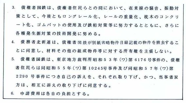 東北新幹線東京大宮間110キロ規制と線形 (19)