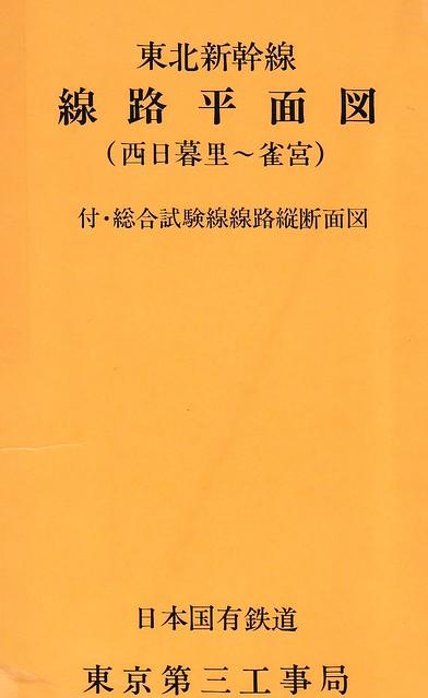 東北新幹線東京大宮間110キロ規制と線形 (6)