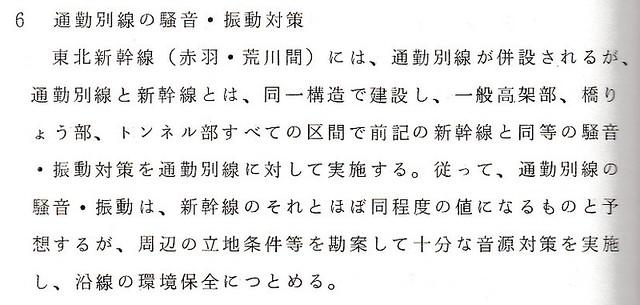 東北新幹線東京大宮間110キロ規制と線形 (5)