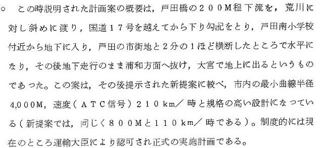 東北新幹線大宮以南の速度