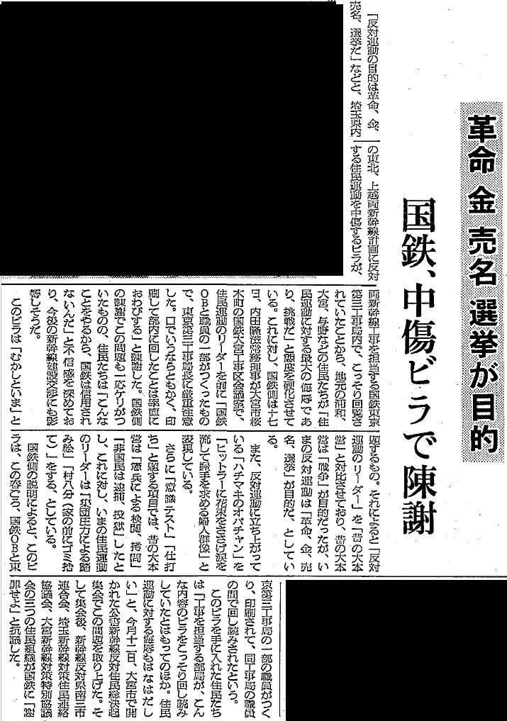 国鉄による東北新幹線反対派誹謗中傷ビラ事件