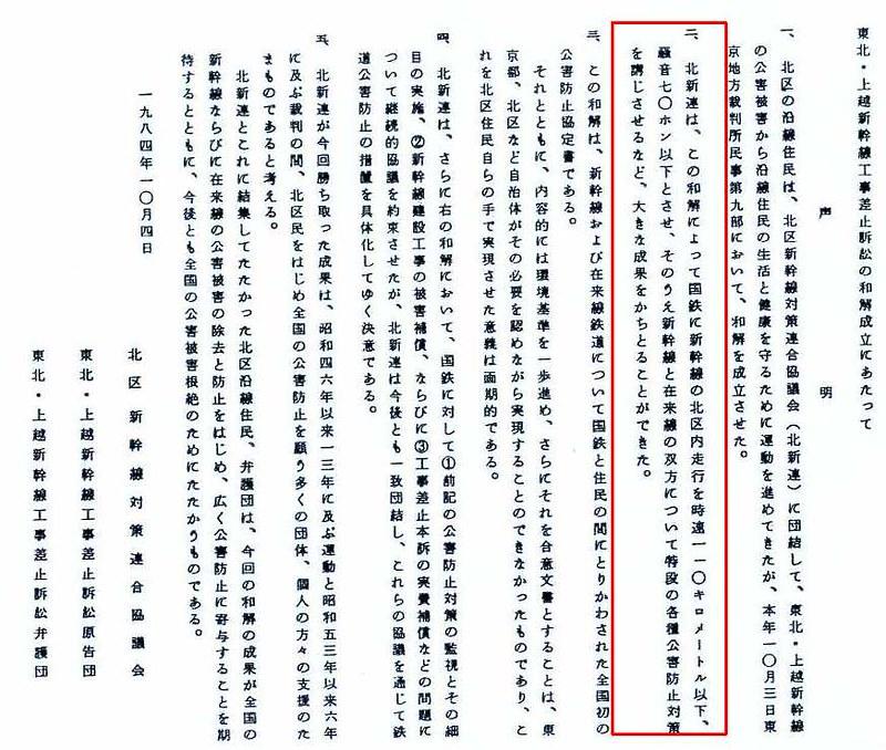 東北新幹線東京大宮間110キロ規制と線形 (20)