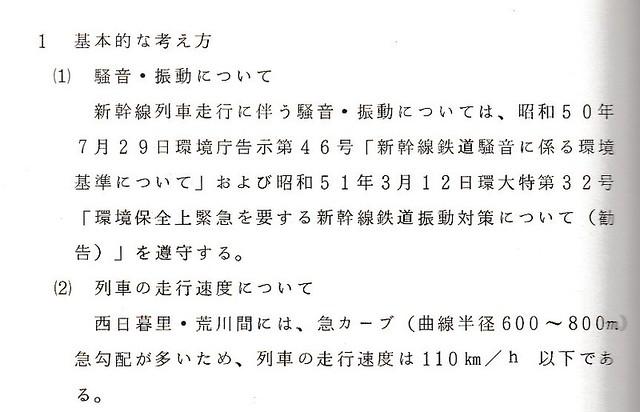 東北新幹線東京大宮間110キロ規制と線形 (4)