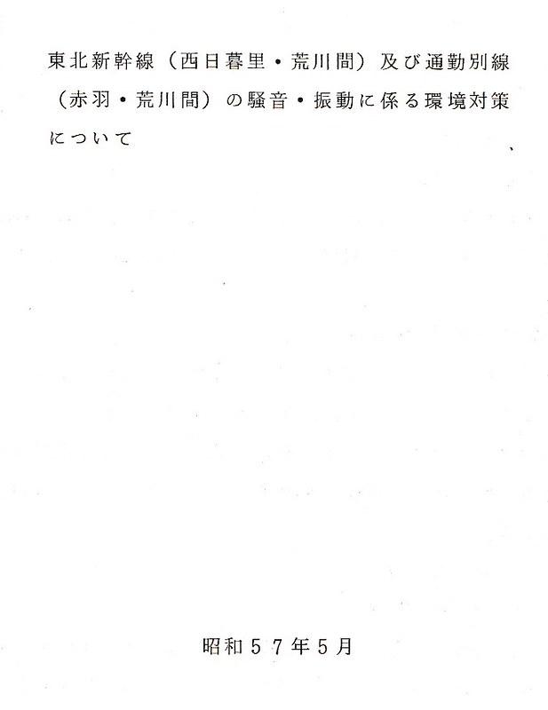 東北新幹線東京大宮間110キロ規制と線形 (3)