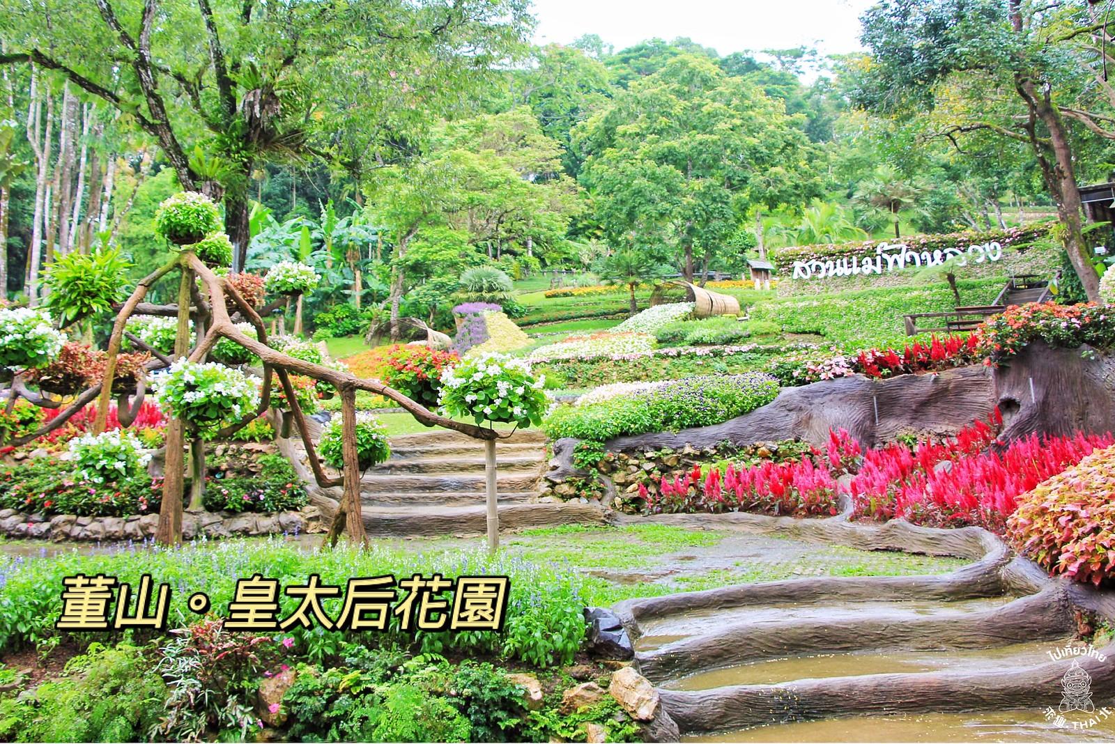 清萊.董山《皇太后花園 สวนรุกขชาติแม่ฟ้าหลวง 》